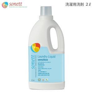 ソネット 洗剤 SONETT 洗濯用  ナチュラル ウォッシュアップリキッド センシティブ ( 無香料 ) 2L p-s