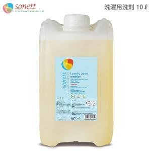 ソネット 洗剤 SONETT 洗濯用 ナチュラル ウォッシュアップリキッド センシティブ ( 無香料 )  10L p-s