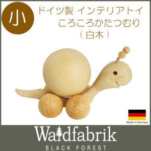 木製雑貨 置物 ヴァルトファブリック社 Waldfabrik ころころ かたつむり 小 白木  p-s
