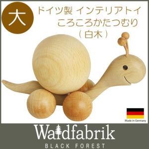 木製雑貨 置物 ヴァルトファブリック社 Waldfabrik ころころ かたつむり 大 白木  p-s