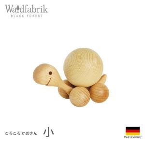 木製雑貨 置物 ヴァルトファブリック社 Waldfabrik ころころ かめさん 小 白木  p-s