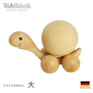 木製雑貨 置物 ヴァルトファブリック社 Waldfabrik ころころ かめさん 大 白木  p-s