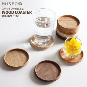 【 日本製 】 Museo ( ミュゼオ ) 木製 コースター ( 小 ) φ88 [ 単品 ]  全5種類|p-s