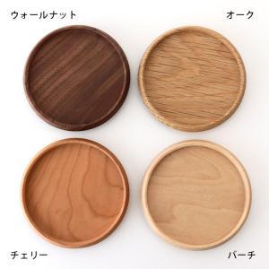 メール便 可 コースター 木製 日本製 Museo ミュゼオ 小 φ88  単品 全5種類|p-s|02