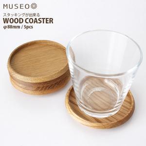 【 日本製 】 Museo ( ミュゼオ ) 木製 コースター ( 小 ) φ88 [ 5枚セット ] 全6種類 専用ボックス入り|p-s