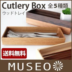 カトラリーケース 木製 日本製 Museo ミュゼオ カトラリーボックス 全5種類 p-s