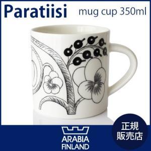 アラビア パラティッシ マグカップ 350ml ブラック p-s