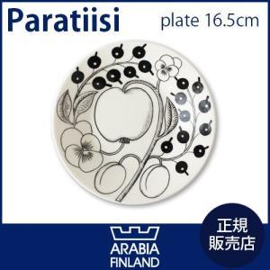 アラビア パラティッシ プレート 16,5cm ブラック p-s