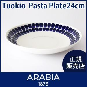 アラビア 24h Tuokio トゥオキオ パスタ プレート 24cm p-s