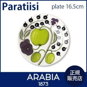 アラビア パラティッシ プレート 16.5cm パープル p-s
