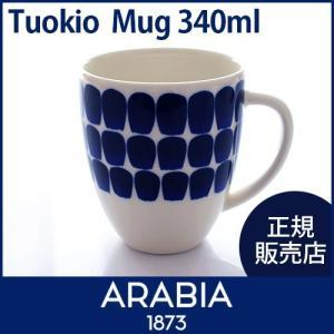 アラビア 24h Tuokio トゥオキオ マグカップ 340ml p-s