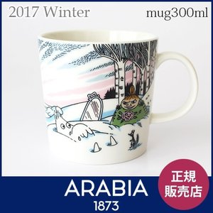 アラビア ムーミン 2017 ウィンター マグ 300ml / Spring winter|p-s