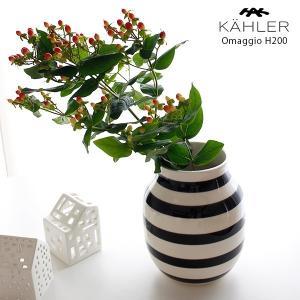 花瓶 KAHLER ケーラー OMAGGIO オマジオ フラワーベース Mサイズ H200 ブラック|p-s