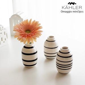 花瓶 KAHLER ケーラー OMAGGIO オマジオ フラワーベース ミニサイズ H80 3個セット ブラック|p-s