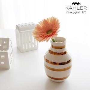 花瓶 KAHLER ケーラー OMAGGIO オマジオ フラワーベース Sサイズ H125 ブラス|p-s