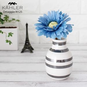 花瓶 KAHLER ケーラー OMAGGIO オマジオ フラワーベース Sサイズ H125 シルバー|p-s