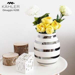 花瓶 KAHLER ケーラー OMAGGIO オマジオ フラワーベース Mサイズ H200 シルバー|p-s