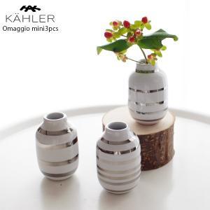 花瓶 KAHLER ケーラー OMAGGIO オマジオ フラワーベース ミニサイズ H80 3個セット シルバー|p-s