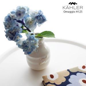 花瓶 KAHLER ケーラー OMAGGIO オマジオ フラワーベース Sサイズ H125 パール|p-s