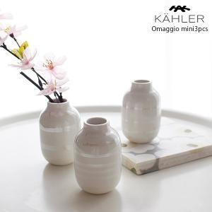 花瓶 KAHLER ケーラー OMAGGIO オマジオ フラワーベース ミニサイズ H80 3個セット パール|p-s