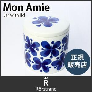 ロールストランド Mon Amie モナミ 蓋付き ジャー|p-s