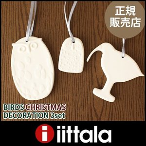 イッタラ バード オーナメント 3個セット Birds by Toikka クリスマス デコレーション|p-s