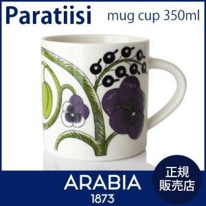 アラビア パラティッシ マグカップ 350ml パープル p-s
