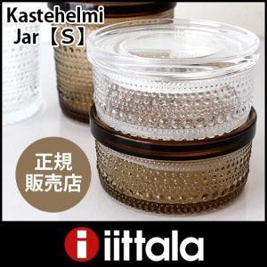 イッタラ カステヘルミ ジャー Jar 全2色 / S サイズ|p-s