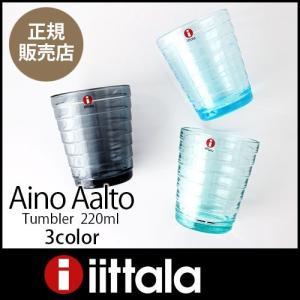 イッタラ アイノ アアルト タンブラー 220ml  単品 カラー 全3色|p-s