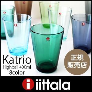 イッタラ カルティオ ハイボール 400ml  単品 カラー 全8色 p-s
