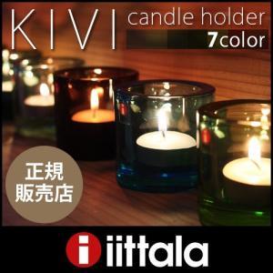イッタラ マリメッコ キャンドルホルダー KIVI キビ 60ml / 全7色|p-s