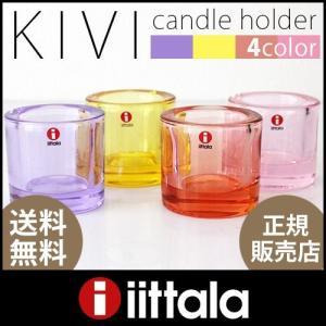 イッタラ マリメッコ キャンドルホルダー KIVI キビ 60ml 限定カラー 全4色|p-s