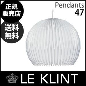 LE KLINT / レ・クリント ペンダントライト 047 「受注品」(ランプ別)