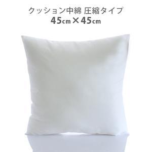 クッション 中身 中綿 圧縮タイプ 45cm×45cm ラッピング不可 p-s