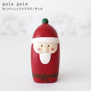 polepole ぽれぽれ クリスマスコレクション  カンパーニュ クリスマス サンタ|p-s