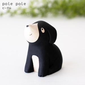 polepole ぽれぽれ 木製 置物 ぽれぽれ動物 ビーグル|p-s