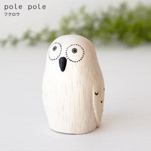 polepole ぽれぽれ 木製 置物 ぽれぽれ動物 フクロウ