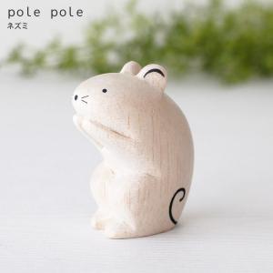 polepole ぽれぽれ 木製 置物 ぽれぽれ動物 ネズミ|p-s