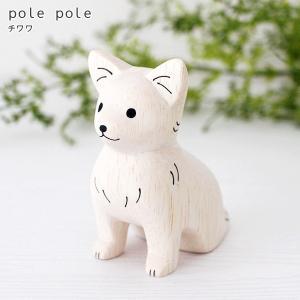 polepole ぽれぽれ 木製 置物 ぽれぽれ動物 チワワ