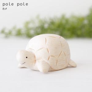 polepole ぽれぽれ 木製 置物 ぽれぽれ動物 カメ|p-s