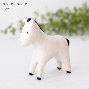 polepole ぽれぽれ 木製 置物 ぽれぽれ動物 コウマ