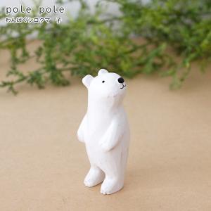 polepole ぽれぽれ 木製 置物 親子シリーズ わんぱく シロクマ 子クマ|p-s