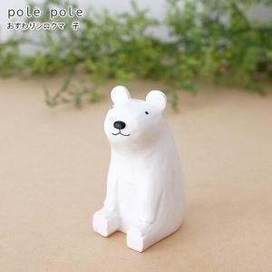 polepole ぽれぽれ 木製 置物 親子シリーズ おすわり シロクマ 子クマ|p-s