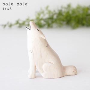 polepole ぽれぽれ 木製 置物 ぽれぽれ動物 オオカミ