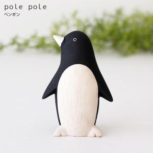 polepole ぽれぽれ 木製 置物 ぽれぽれ動物 ペンギン|p-s
