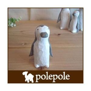 polepole ぽれぽれ 木製 置物  おでかけ ペンギン 子ペンギン|p-s