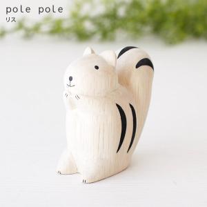 polepole ぽれぽれ 木製 置物 ぽれぽれ動物 リス|p-s