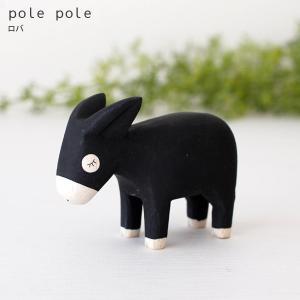 polepole ぽれぽれ 木製 置物 ぽれぽれ動物 ロバ