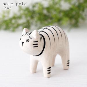 polepole ぽれぽれ 木製 置物 ぽれぽれ動物 トラネコ