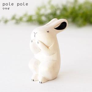 polepole ぽれぽれ 木製 置物 ぽれぽれ動物 ウサギ|p-s